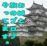 三度笠城グログ.jpg