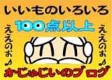 かじゅじいブログバナー.jpg